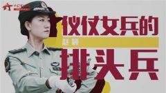 《军旅人生》20181005赵颖:仪仗女兵的排头兵