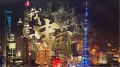 夜空中最亮的告白:我爱你中国!