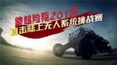 《军事科技》20181006无人系统挑战赛(下)