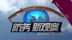 《防务新观察》中国军队为国仗剑显自信