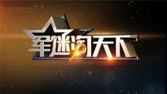 《军迷淘天下》20181007军迷连军演 上