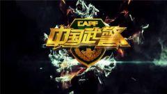 《中国武警》 20181007 圆梦军医