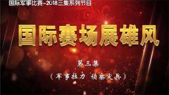 《谁是终极英雄》 20181007赛场展雄风 三