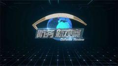 《防务新观察》20181007光影里的中国军人