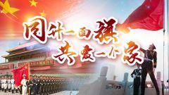 """回放:""""同升一面旗 共爱一个家""""中国军视网网络直播"""