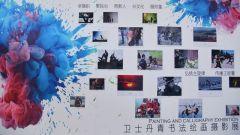 """""""卫士丹青""""书画展  抒发军旅意情怀"""