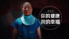 """《军旅人生》20181009血管""""拆弹专家""""崔进国"""