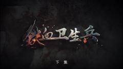 《军事纪实》20181009铁血卫生兵 (下)