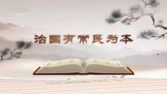 """《平""""语""""近人》第二集:治国有常民为本"""