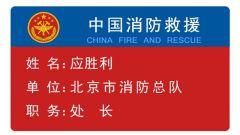 消防救援队伍改革过渡期身份标识牌发布