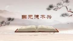 """《平""""语""""近人》第三集:国无德不兴"""