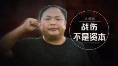 《军旅人生》20181010王明礼:战伤,不是资本
