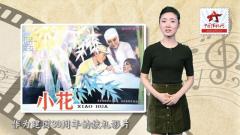 """重温红色经典:中国首位""""奶油小生""""竟出自这部电影"""