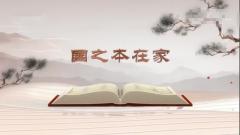 """《平""""语""""近人》第四集:国之本在家"""