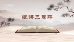 """《平""""语""""近人》第五集:报得三春晖"""