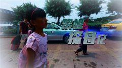 《中国武警》 20181014 黎想探母记