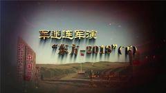 《军迷淘天下》 20181014 军迷连军演 下