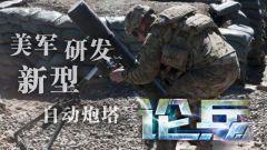 """论兵·美陆军重回""""巨炮年代""""  为传统作战做准备?"""