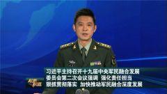 《军事报道》20181015北斗导航卫星成功发射