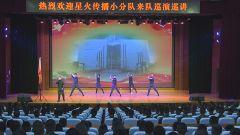 武警江西总队:基层文艺巡演 传播强军星火