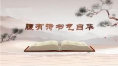 """《平""""语""""近人》第八集:腹有诗书气自华"""