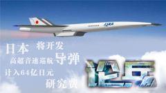 论兵·日研发超高声速巡航导弹 综合战力质的飞跃?