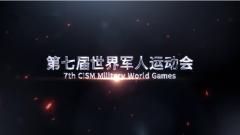 武汉军运会形象宣传片《我们在一起》