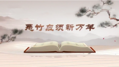 """《平""""语""""近人》第九集:恶竹应须斩万竿"""