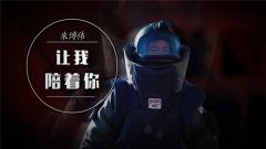 《军旅人生》 20181016 朱博伟:让我陪着你
