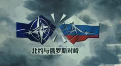 东西夹击 北约军演威慑俄罗斯