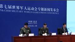 国防部召开第7届世界军运会专题新闻发布会