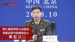 承办军运会既是责任义务,更是作出中国贡献