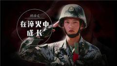 《军旅人生》20181017赖浩文:在淬火中成长