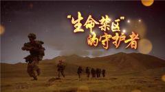 """《军事纪实》20181017""""生命禁区""""的守护者"""