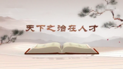 """《平""""语""""近人》第十集:天下之治在人才"""