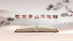 """《平""""语""""近人》第十一集:咬定青山不放松"""