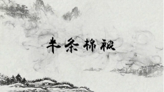 《习近平讲故事》第一季第一集《半条棉被》
