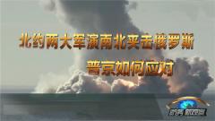 《防务新观察》20181019普京如何应对北约军演