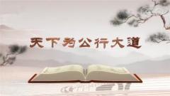 """《平""""语""""近人》第十二集:天下为公行大道"""