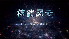 《讲武堂》 20181020 蘑菇云的阴影