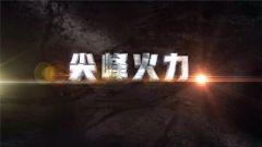 《军事科技》 20181020 尖峰火力 狙击武器