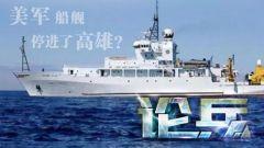 论兵·美科考船停靠台湾高雄港 台自欺欺人意欲何为