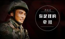 《军旅人生》20181022李庆昆:你是我的牵挂
