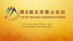 吴谦:67个国家和7个国际组织参加北京香山论坛