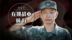 《军旅人生》20181024陈爱军:在挑战中前行