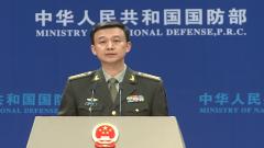 吴谦:美舰过航台湾海峡的动向在我们的掌控之中