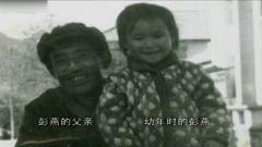 彭燕:从小就深受军医父亲的影响