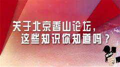 【圖解】關于北京香山論壇,這些知識你知道嗎?