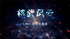 《讲武堂》 20181027 核武风云 恐怖的竞赛