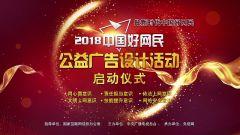2018中国好网民公益广告设计活动宣传片